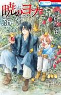 暁のヨナ(36)