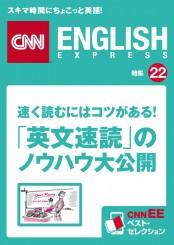 速く読むにはコツがある!「英文速読」のノウハウ大公開