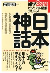 雑学3分間ビジュアル図解シリーズ 日本神話