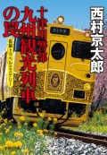 十津川警部 九州観光列車の罠(十津川警部シリーズ)