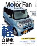 Motor Fan illustrated Vol.167
