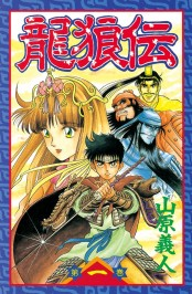 龍狼伝 The Legend of Dragon's Son(1)