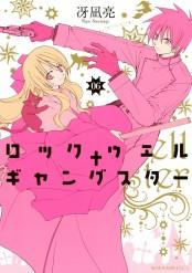 ロックウェル+ギャングスター 分冊版(6)