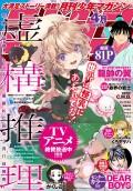 月刊少年マガジン 2020年4月号 [2020年3月6日発売]