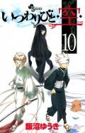 いつわりびと◆空◆ 10