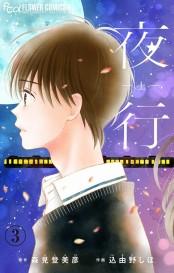 夜行【マイクロ】 3
