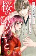 桜のひめごと 〜裏吉原恋事変〜 分冊版(5)
