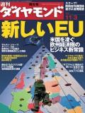 週刊ダイヤモンド 07年11月3日号