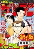 週刊少年サンデー 2019年52号(2019年11月27日発売)