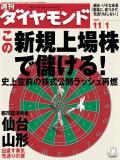 週刊ダイヤモンド 03年11月1日号