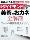 週刊ダイヤモンド 17年4月1日号