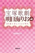 宝塚歌劇 明日海りお論(東京堂出版)