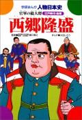学研まんが人物日本史27 西郷隆盛