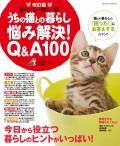 【期間限定価格】改訂版 うちの猫との暮らし 悩み解決Q&A100