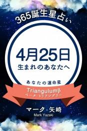 365誕生日占い〜4月25日生まれのあなたへ〜
