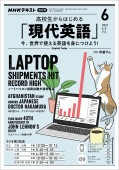 NHKラジオ 高校生からはじめる「現代英語」 2021年6月号