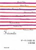 ザーサイの思い出/Friends