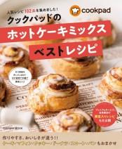 クックパッドのホットケーキミックスベストレシピ