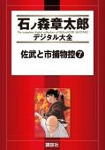 佐武と市捕物控(7)