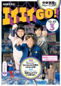 NHKテレビ エイエイGO! 2018年3月号