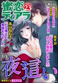 蜜恋ティアラ Vol.23 夜這い