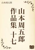 山本周五郎 作品集 十七