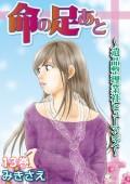 命の足あと〜遺品整理業社ヒューマンズ〜 13