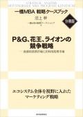 P&G、花王、ライオンの競争戦略 【一橋MBA戦略ケースブック・分冊版】