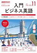 NHKラジオ 入門ビジネス英語 2017年11月号