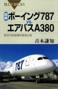 【期間限定価格】図解 ボーイング787vs.エアバスA380 新世代旅客機を徹底比較