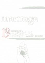 三億円事件奇譚 モンタージュ(19)