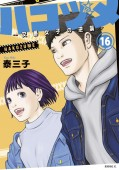 ハコヅメ〜交番女子の逆襲〜(16)