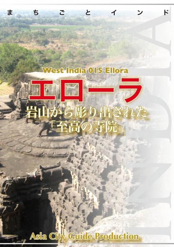 西インド015エローラ 〜岩山から彫り出された「至高の寺院」
