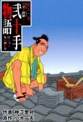 弐十手物語101 夜叉と修羅・二