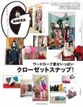 GINZA (ギンザ) 2021年 6月号 [クローゼットスナップ!]