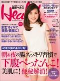 日経ヘルス 2015年3月号