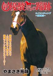 新・優駿たちの蹄跡 エイシンチャンプ~競馬婚活~