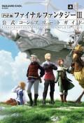 PSP(R)版ファイナルファンタジーIII 公式コンプリートガイド