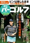 週刊パーゴルフ 2019/3/12号