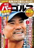 週刊パーゴルフ 2017/12/26・2018/1/2合併号