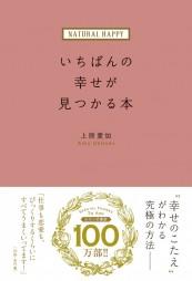 【期間限定価格】NATURAL HAPPY いちばんの幸せが見つかる本