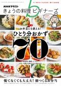 NHK きょうの料理ビギナーズ 2021年3月号