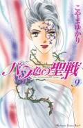 バラ色の聖戦 The Future is in our Hands!(9)