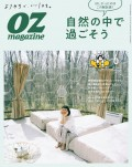 OZmagazine 2021年6月号 No.590