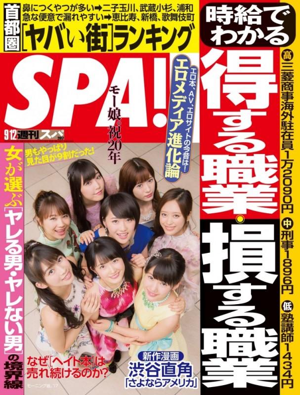 週刊SPA! 2017/09/12号