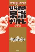ひらめき常識ナゾトレ 第2巻