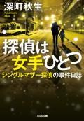 探偵は女手ひとつ〜シングルマザー探偵の事件日誌〜