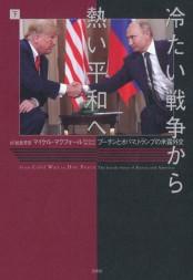 冷たい戦争から熱い平和へ(下):プーチンとオバマ、トランプの米露外交