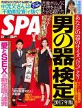 週刊SPA! 2017/09/05号