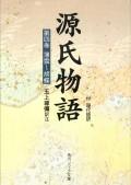 源氏物語(4) 現代語訳付き